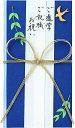就職 進学 お祝い ご祝儀袋 金封 (就職進学紺) S380...