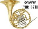 【チューナープレゼント対象商品】【5年保証】YAMAHA/ホルン YHR-671D YHR671D 【ヤマハ】
