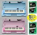 (P)YAMAHA/ピアニカ P-32E.P-32EP 鍵盤みがっき付き【ヤマハ】【送料無料】