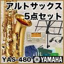【5年保証】YAMAHA/スタンダード アルトサックス YAS-480【豪華5点セット】【ヤマハ】【YAS480】【楽器de元気】