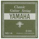 YAMAHA/ナイロン弦/クラシック弦 バラ NS114(4D)【ヤマハ】