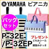 (P) YAMAHA/ピアニカ P-32E.P-32EP+ピアニカバッグセット【ヤマハピアニカ】【thank youクーポン配布!5/21〜5/25/1:59】