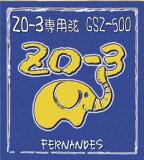 【12/9 9:59まで全商品中!】FERNANDES/ZO-3専用弦 GSZ-500【フェルナンデス】