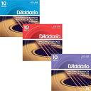 D'addario/アコースティック弦 Phosphor Bronze 10セットパック【ダダリオ/EJ16-10P・EJ17-10P・EJ26-10P】