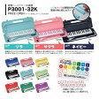 KC/鍵盤ハーモニカ メロディピアノ P3001-32K【ドレミファソラシール付き】【キョーリツ】