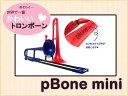 pBONE/プラスチック製E♭アルトトロンボーン pBONE mini【ピーボーンミニ】【送料無料】