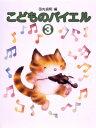 <楽譜>【学研】標準新版 こどものバイエル 3