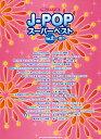 ★やさしい ピアノソロ J?POP スーパーベスト Vol.2?遥か
