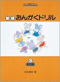 【送料無料】<楽譜>【学研】新版 おんがくドリル 3【楽器de元気】