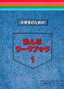<楽譜>【サーベル社】小学生のためのおんぷワークブック1