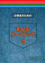 <楽譜>【サーベル】小学生のためのおんぷワークブック3