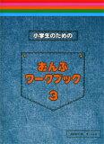 【送料無料】 <楽譜>【サーベル】小学生のためのおんぷワークブック3