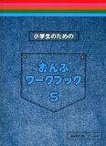 【送料無料】<楽譜>【サーベル】小学生のためのおんぷワークブック5