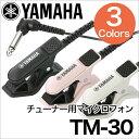 YAMAHA/チューナー用マイクロフォン TM-30【ヤマハ】【チューナーマイク】【メール便発送代引き不可】