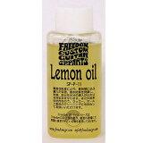 FREEDOM/LEMON OIL SP-P-11【フリーダム】