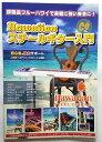 【メール便可】課題曲 ブルーハワイで実践に強い奏者に! ハワイアンスチールギター入門 楽譜