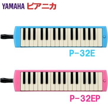 YAMAHA[ヤマハ]ピアニカ P-32E 青・ピンク/鍵盤ハーモニカ鍵盤ハーモニカ