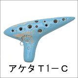 AKETA [アケタ] オカリナ T-1C 基音:C 音階:C調[ハ調]/ピッコロ/ バッグ付