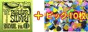 [ メール便 対応可 ] おまけ付き! ERNIE BALL 2221 イエロー 10-46 1セット レギュラースリンキー エレキギター弦 カスタムゲージ ..