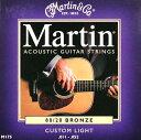 マーチン弦 アコギ カスタムライトゲージ MARTIN M175 アコースティック弦 6本 011-052 マーティン ギター弦 フォーク弦 むらさき パッケージ