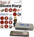 ブルースハーモニカ 初心者セット ホーナー スペシャル20 & ブルースハープの初歩の初歩入門 吹きやすい 樹脂製 C調 ハープ と ハーモニカ教本 楽譜 テンホールズ 練習 セット 10穴 楽器 HOHNER 560/20 Special-20/CL Blues Harmonica