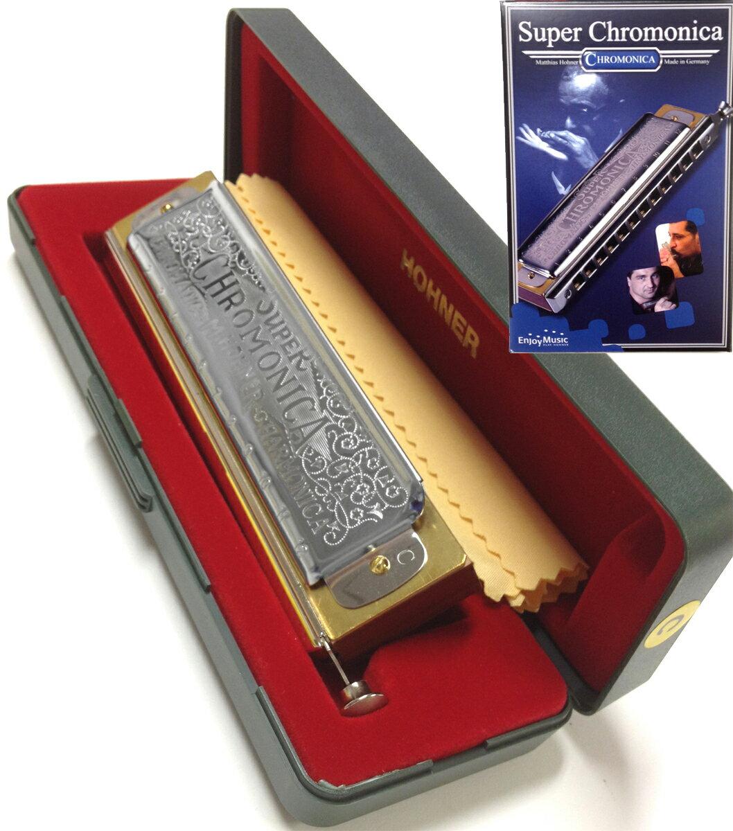キズ アウトレット クロモニカ270 クロマチックハーモニカ HOHNER 270/48 12穴 3オクターブ スライド式 ハーモニカ ホーナー Super Chromonica-270 Chromatic Harmonica 楽器
