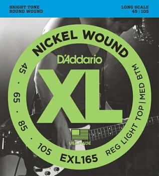 D'AddarioEXL165【ベース弦】※メール便対応商品