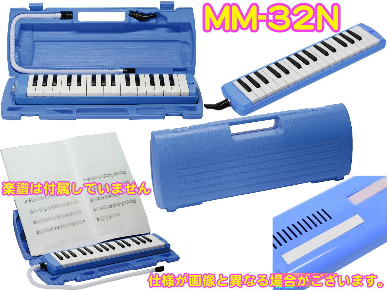 32鍵 鍵盤ハーモニカ MM-32(BLU) キクタニ 立奏用唄口 (吹き口) 卓奏用パイ…...:gakkiwatanabe:10017333