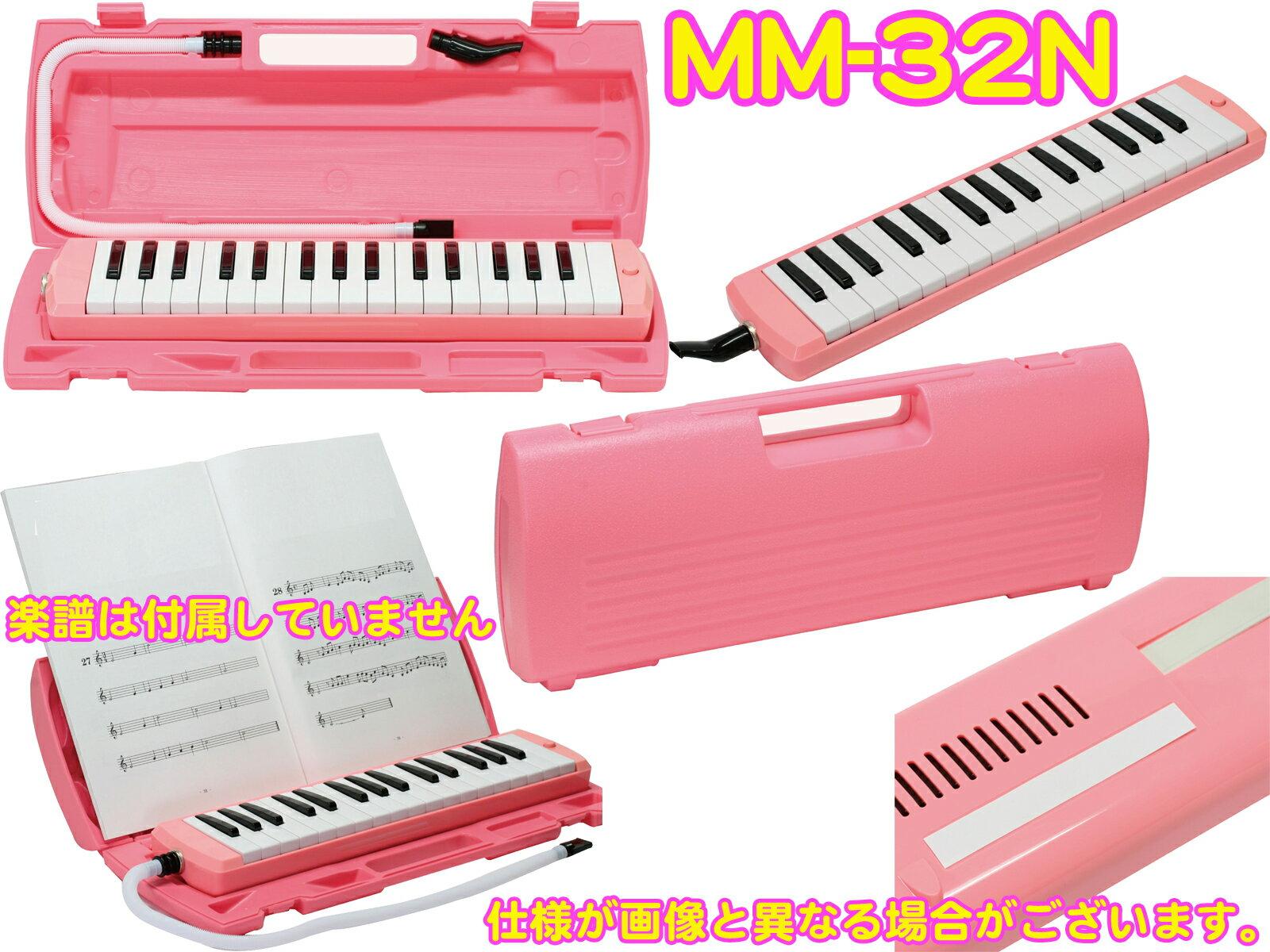 32鍵 鍵盤ハーモニカ MM-32N PINK キクタニ 立奏用唄口 (吹き口) 卓奏用パ…...:gakkiwatanabe:10017336