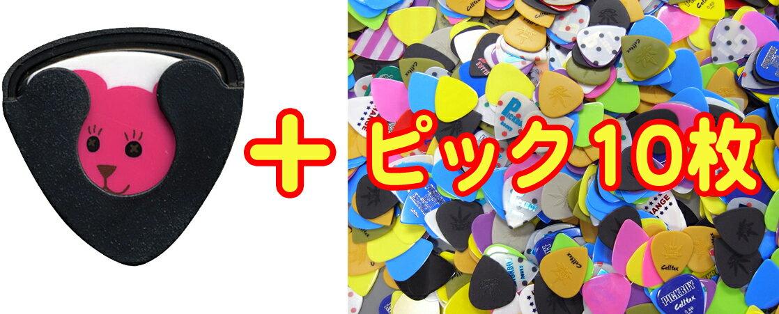 [ メール便 対応可 ] ジムダンロップ ピックホルダー & ピック10枚 セット 貼り付…...:gakkiwatanabe:10001144