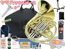 送料無料 4ロータリー F / B♭ フルダブル ホルン FH-850 レコーダー付き ヤマハ マウスピース セット 初心者 フレンチホルン Jマイケ…