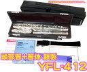 YAMAHA ( ヤマハ ) 送料無料 頭部管 + 管体 銀製 フルート YFL-412 Eメカニズム 新品 銀メッキ カバードキイ オフセット 本体 主管 足部管 管楽器 400シリーズ
