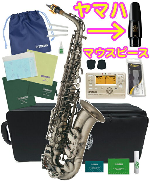 ガンメタリックアルトサックス新品本体AL-980GMJマイケル+ヤマハマウスピースセット楽器JMic
