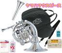 ポケットホルン シルバー PFH-550S ヤマハ マウスピースセット High B♭ ミニサイズ フレンチホルン 楽器 本体 ホルン