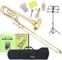 テナーバストロンボーン 細管 KTB-55 新品 音を小さくする サイレンサー付き B♭/F ケルントナー トロンボーン 送料無料(条件付) 本体 ケース マウスピース付き Kaerntner KTB55 tenor bass trombone 初心者 管楽器 おすすめ