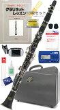 ��� �����ͥå� ���� CL-350 20�� ���å� ����̵��(�����) J�ޥ����� ����������� B�� ���������ñ ABS��� ���� ����ɽ ������ �ޥ����ԡ��� ����դ� ���ճ� ���� �������� �ڴ� J.Michael CL350 clarinet ������ CL-300