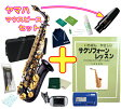 ブラック アルトサックス 新品 おすすめ ヤマハ マウスピース セット AL-900B Jマイケル 送料無料 黒色 本体 ケース 運指表他 J.Michael AL900B alto saxophone black color 初心者 吹奏楽 練習用 管楽器