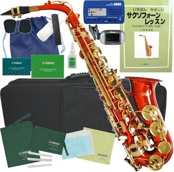 限定赤いアルトサックスオリジナルオーダー品A-50REDサックス楽器本体マウスピースリードケースセット初心者入門者プレゼントにおすすめ激安レッドサクソフォーン管楽器特価かわいい赤色ゴールド