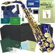 アルトサックス ブルー 初心者セット ヤマハお手入れセット付き 新品 楽器 本体 alto saxophone 管楽器 青色