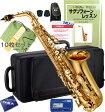 ヤマハ アルトサックス 新品 YAS-280 日本製 サックス ゴールド 管体 本体 ケース マウスピース AS-4C リード セット 吹奏楽 練習用 初心者 おすすめ YAMAHA alto saxophone 管楽器
