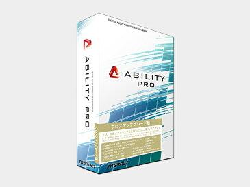 INTERNET ( インターネット ) ABILITY Pro クロスアップグレード版【AYP01W-XUP】