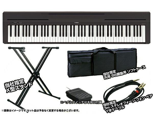 YAMAHA ( ヤマハ ) P-45B(ブラック)ライブセット【P-45B LIVESET 1】  ◆ 【送料無料】【 新品 】【 88鍵盤 】【 電子ピアノ 】【 P45B P−45B 】【 練習 】【 レッスン 】【 ピアノタッチ 】 【 smtb-TK 】