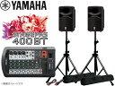 YAMAHA ( ヤマハ ) STAGEPAS400i スピーカースタンド(K306B/ペア) セット ◆ PAシステム ( PAセット ) [ 送料無料 ]ステージパス400i