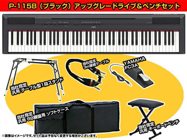 YAMAHA ( ヤマハ ) P-115B(ブラック)アップグレードライブ&ベンチセット【P-115BUPGBENCHSET】 ◆ 【送料無料】【 新品 】【 88鍵盤 】【 電子ピアノ 】【 P115 P−115 】【 練習 】【 レッスン 】【 ピアノタッチ 】 【 smtb-TK 】