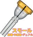 YAMAHA ( ヤマハ ) トロンボーンマウスピース カスタム スモールシャンク SL-45C2S-GP SL-48SGP 細管 中細管 デュアルボア 金メッキ 金管 マウスピース 送料無料