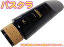 YAMAHA ( ヤマハ ) バスクラリネットマウスピース 4C スタンダード 管楽器 マウスピース BCL-4C Bass clarinets Mouthpieces