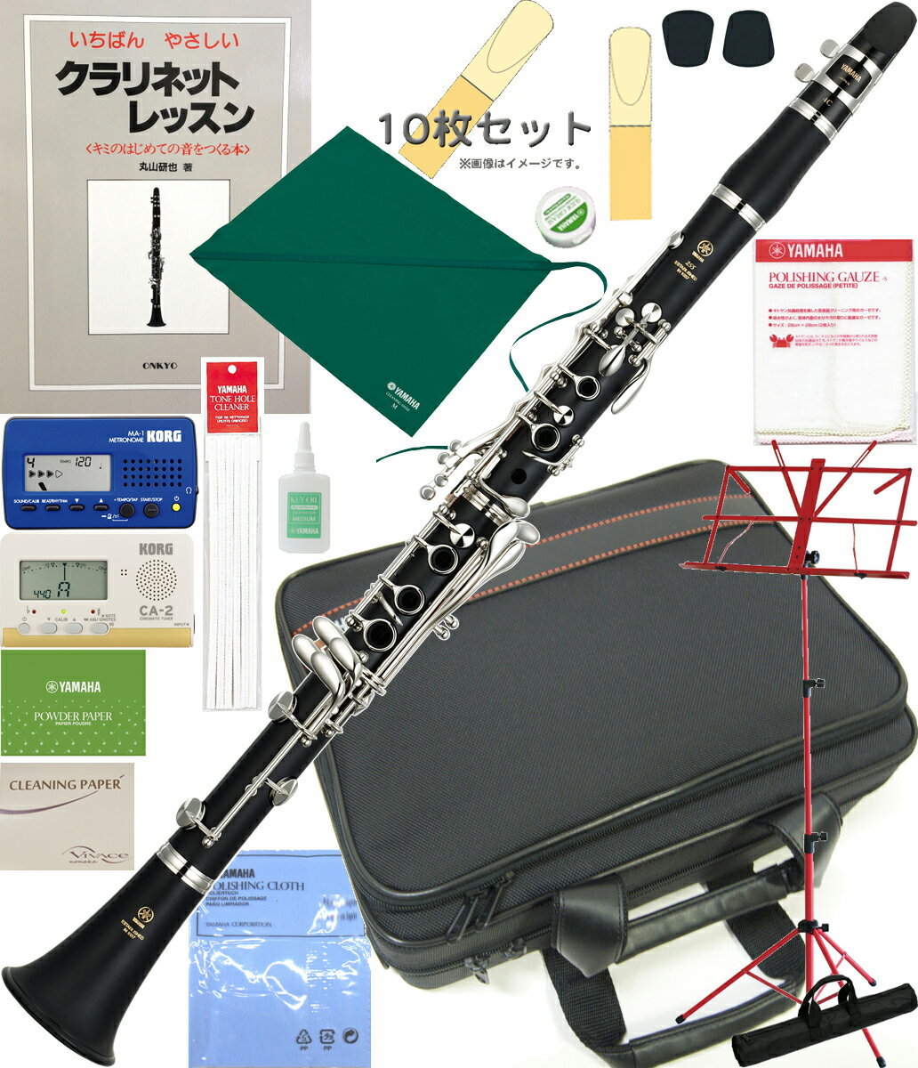 YAMAHA(ヤマハ)YCL-255クラリネットABS樹脂新品B♭管本体初心者管楽器スタンダードBフ