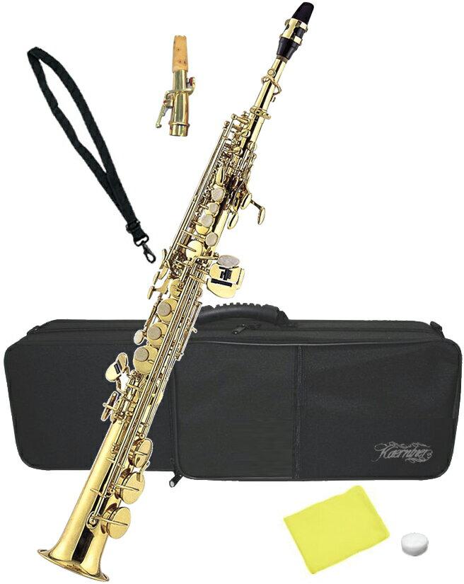 Kaerntner(ケルントナー)ソプラノサックスKSP-65新品管楽器ストレートカーブドデタッチャ