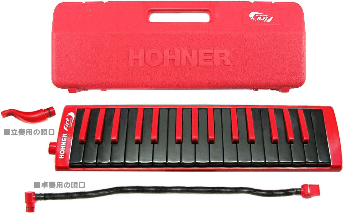 HOHNER(ホーナー)ファイヤメロディカ鍵盤ハーモニカ32鍵カラー鍵盤黒鍵盤赤鍵盤楽器本体ケースホ