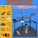 YAMAHA ( ヤマハ ) DTX522K アンプ付き本気のスタートセット ☆ 【34W 2.1chアンプ付き11特典セット】